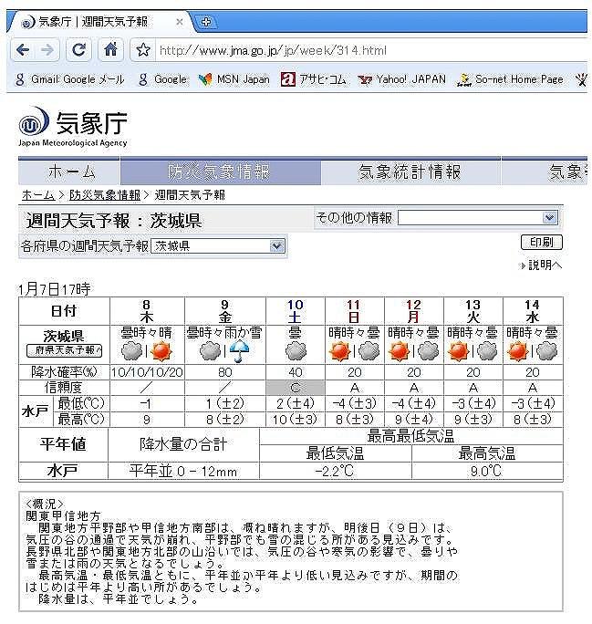 090107天気予報.jpg