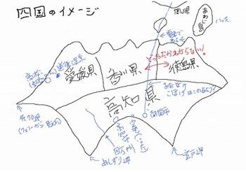 四国のイメージ.jpg