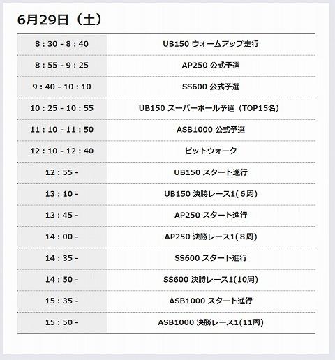 20190629_timetable.jpg